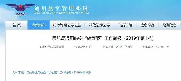 """民航局發布通用航空""""放管服""""工作簡報(2019年第1期)"""