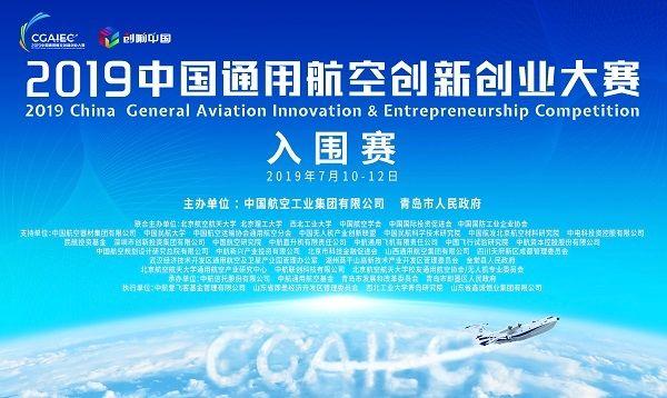 2019中国通用航空创新创业大赛在青岛进行首轮角逐