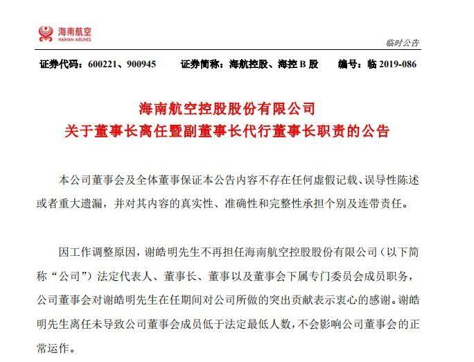 二度回归海航控股后,谢皓明上任不足半年再次卸任董事长