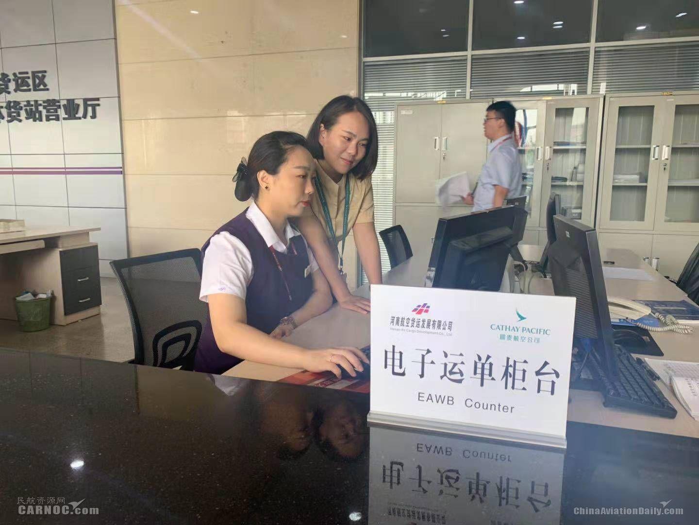 国泰货运在上海浦东、郑州全面实现出口电子运单