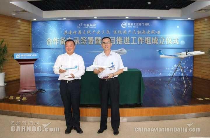 华夏航空与西飞民机携手推进国产民机产业建设