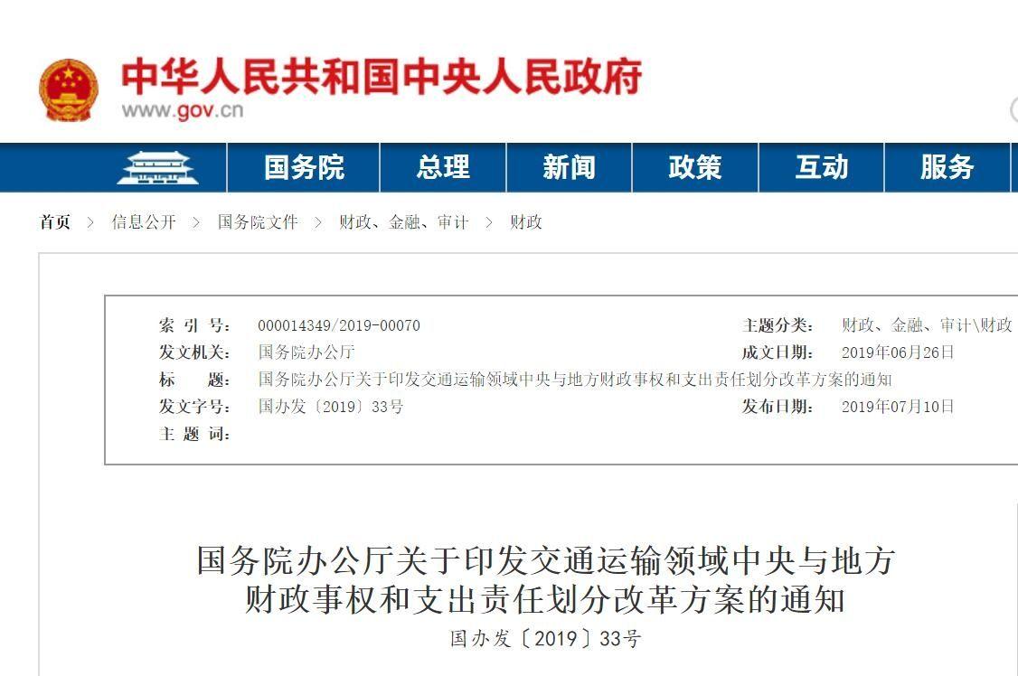 国务院印发《交通运输领域中央与地方财政事权和支出责任划分改革方案》