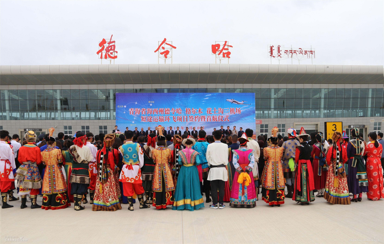 全國首條高高原短途運輸雙向環飛航線在青海通航運營