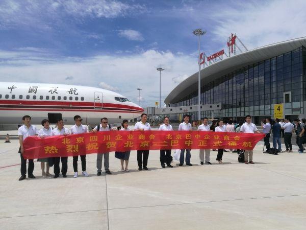巴中恩阳机场暑运开通北京—巴中往返航线