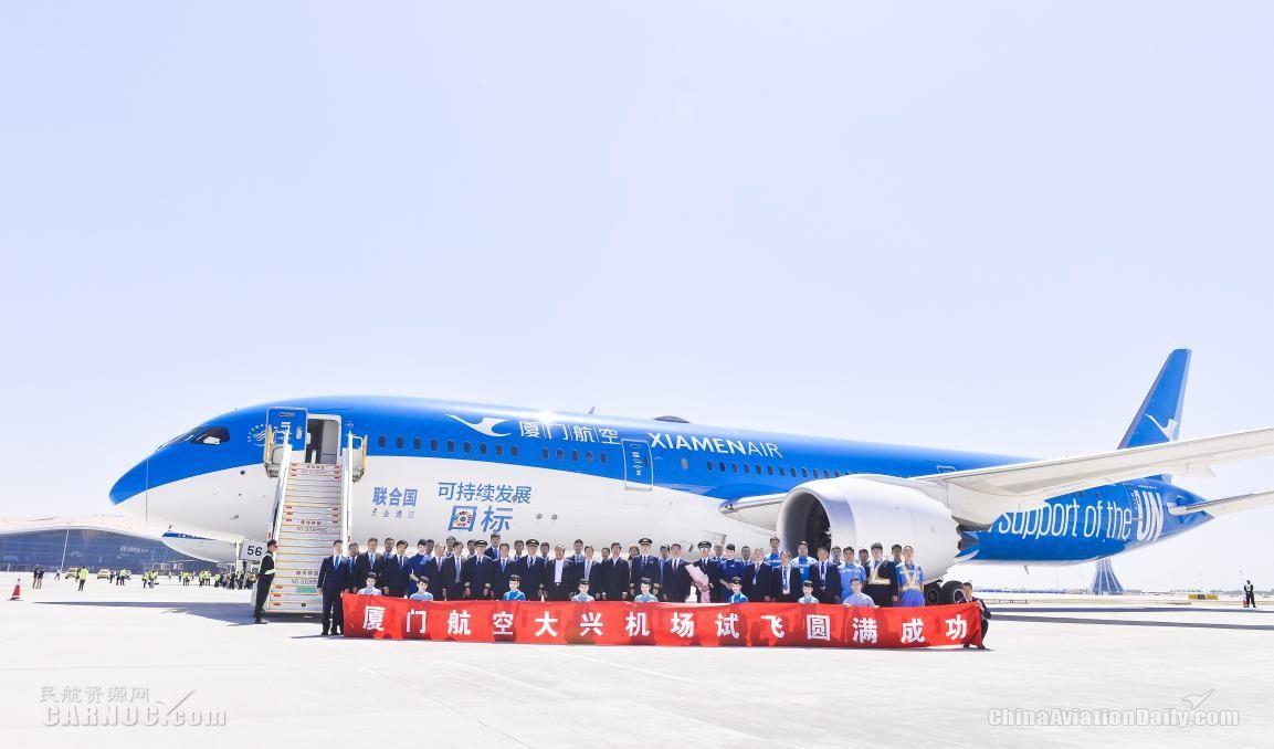 """厦航""""联合梦想号""""飞机在北京大兴国际机场圆满完成试飞。供图/厦航"""
