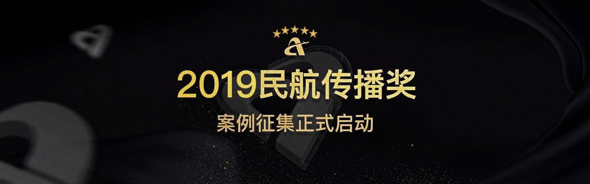 2019年民航传播奖正式启动案例征集