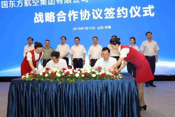 东航与山东机场管理集团签署战略合作协议