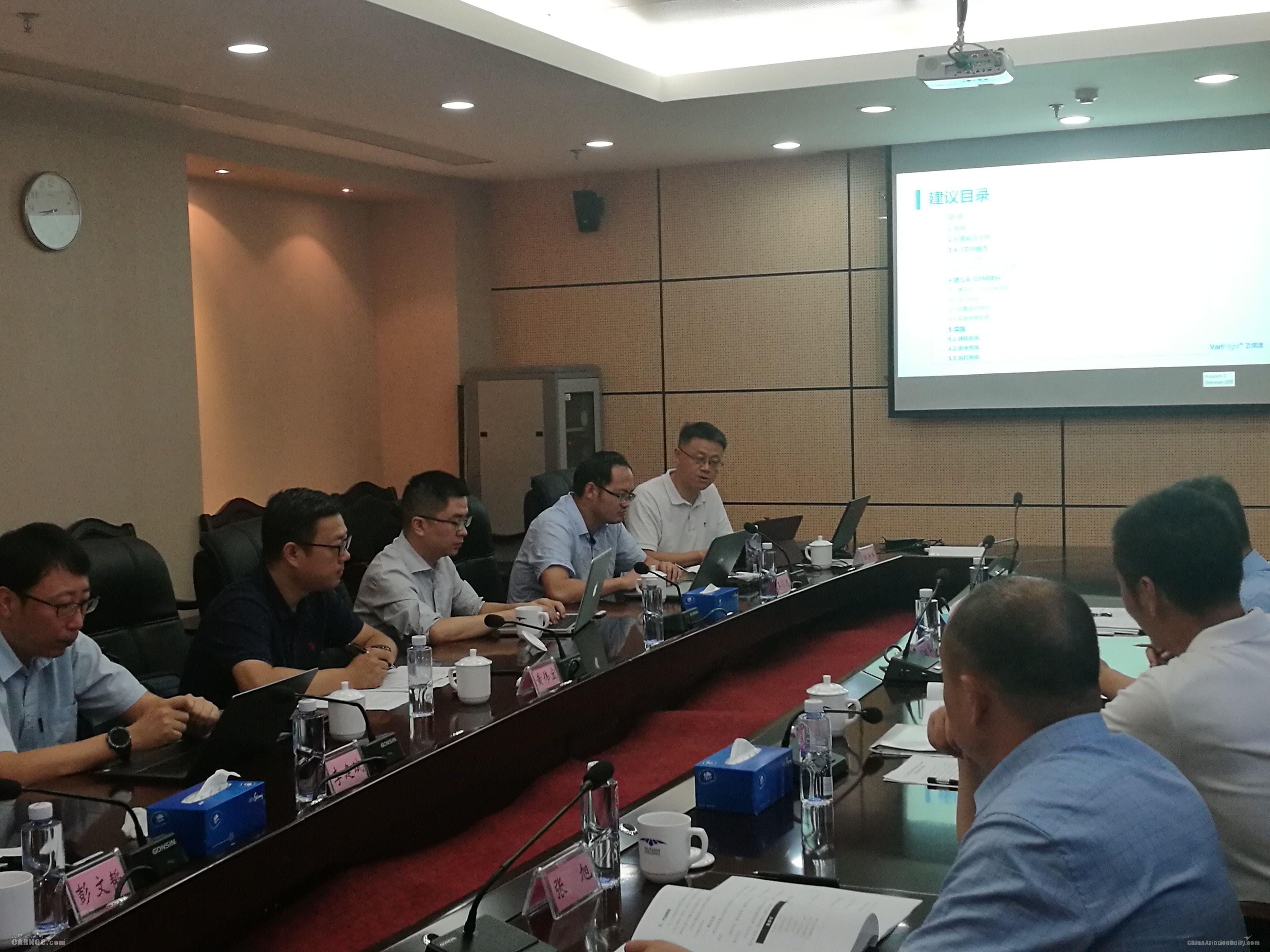 机场协同决策A-CDM行业标准编写正式启动