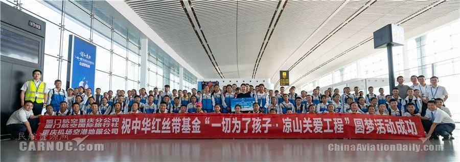 厦航重庆分公司联合重庆空港助力爱心夏令营活动