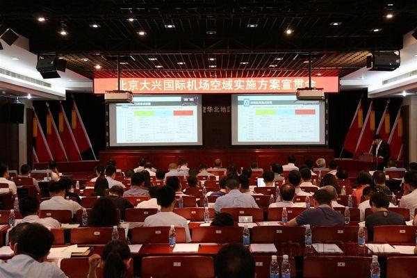 北京大興國際機場新空域實施方案宣貫