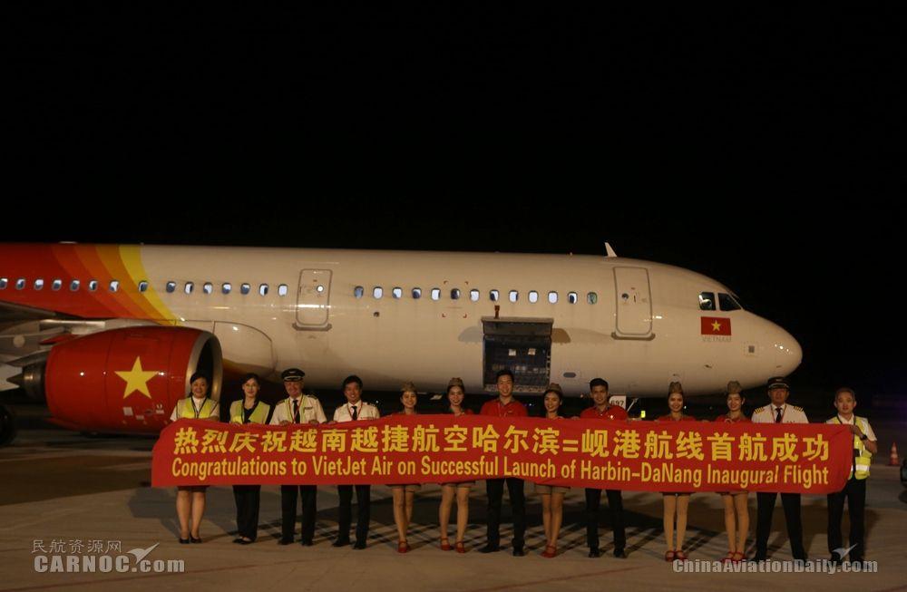哈尔滨—岘港航线正式开通