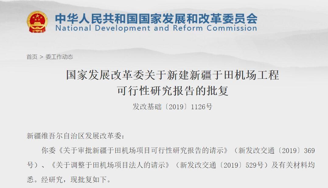 新疆于田机场获国家发改委批复 总投资约7.6亿元