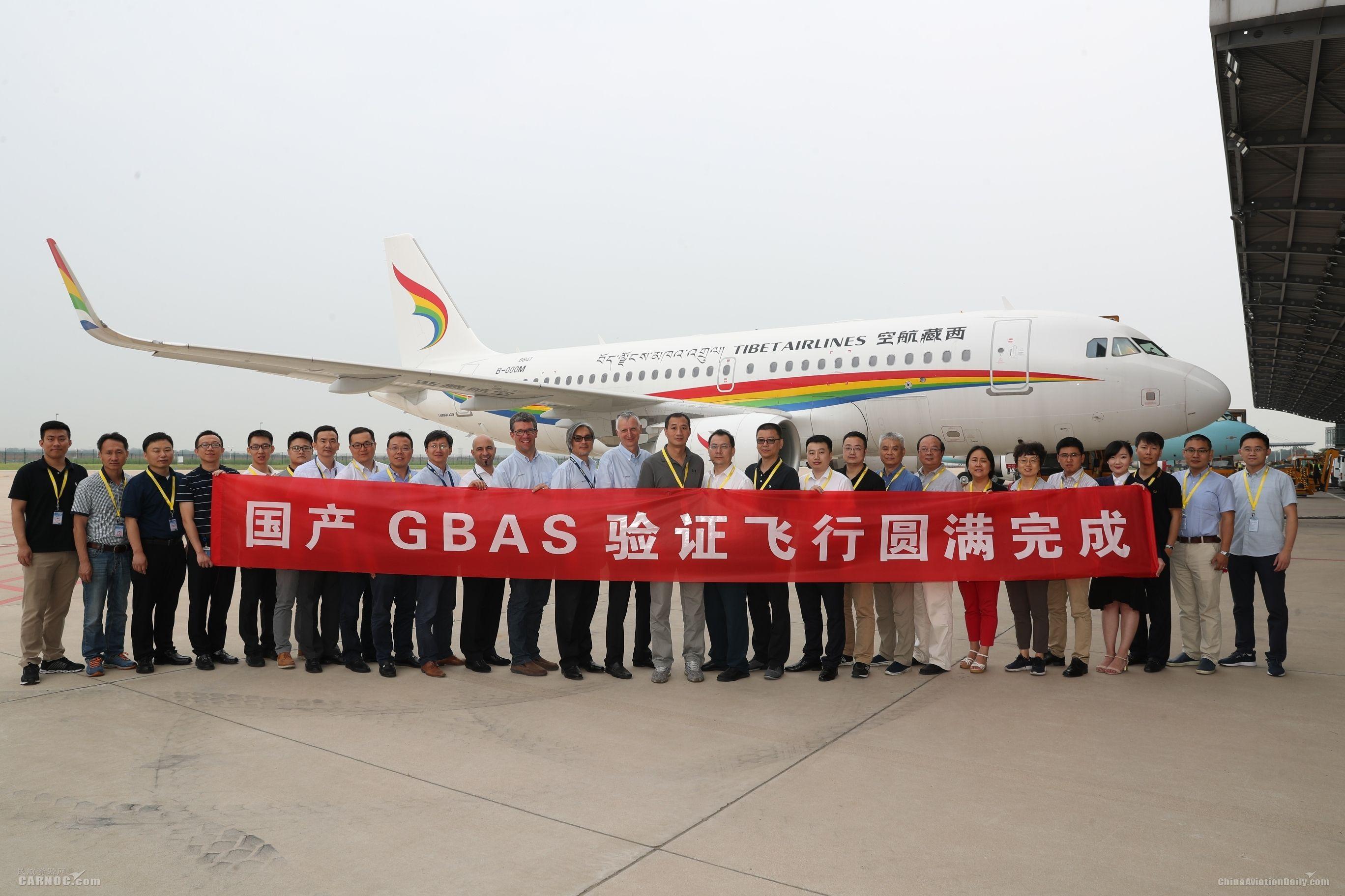中国电科与空客在天津成功完成国产GBAS验证飞行