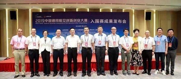 2019中国通用航空创新创业大赛入围赛50强名单公布