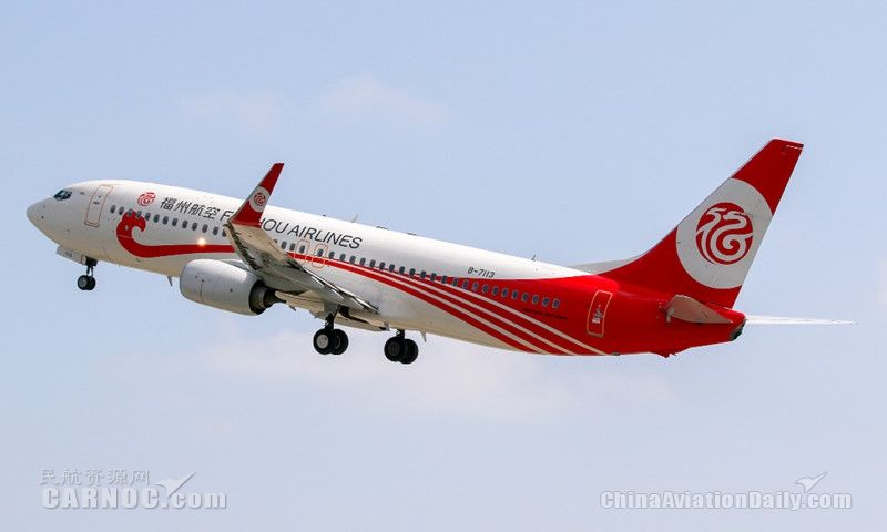 助力暑运 福州航空新增福州至济南、桂林航线