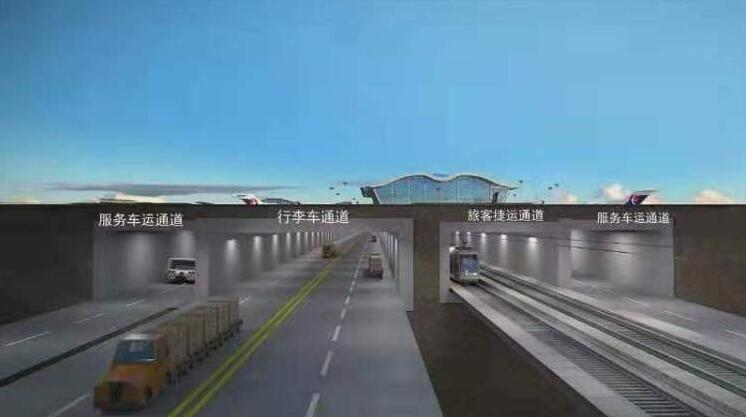 浦东机场下穿通道工程竣工 摆渡时间可缩至2分钟