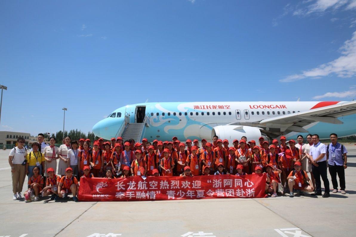长龙航空开展阿克苏研学夏令营主题航班活动