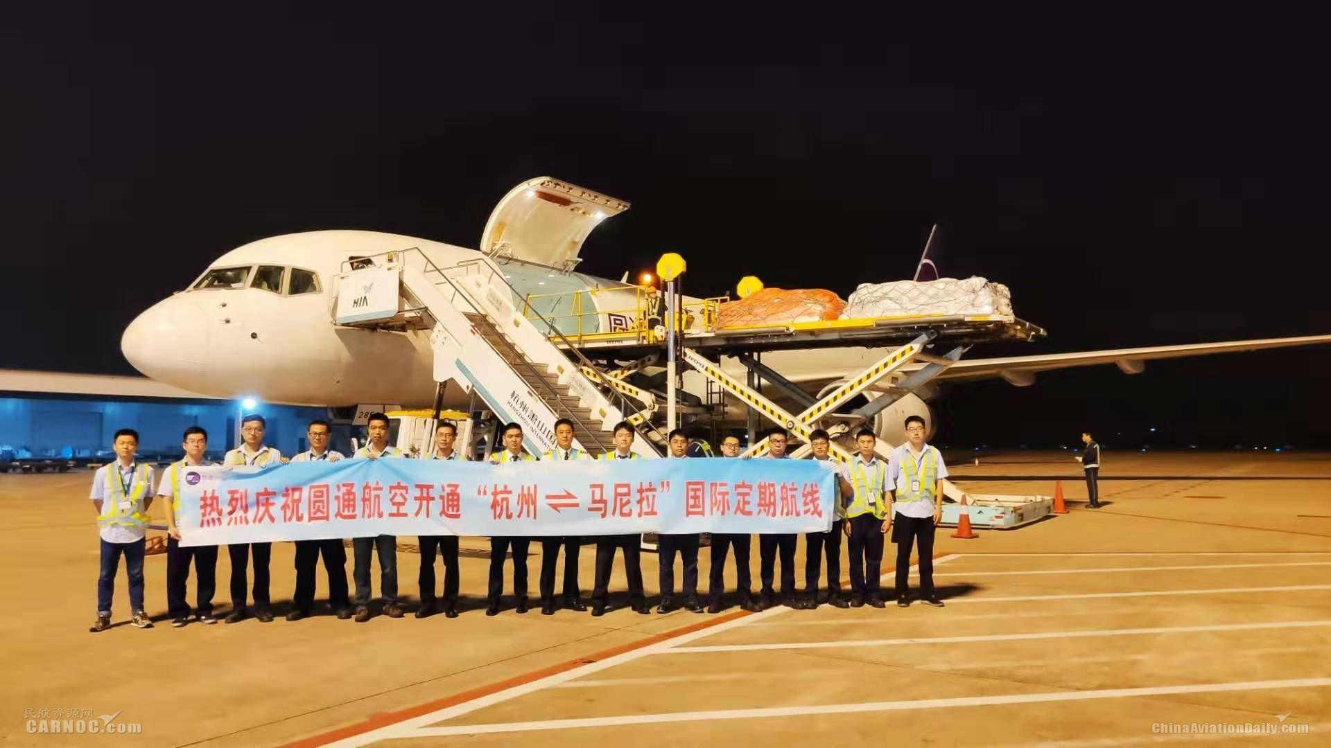 圆通航空开通杭州=马尼拉新航线 货邮吞吐量每年近8000吨