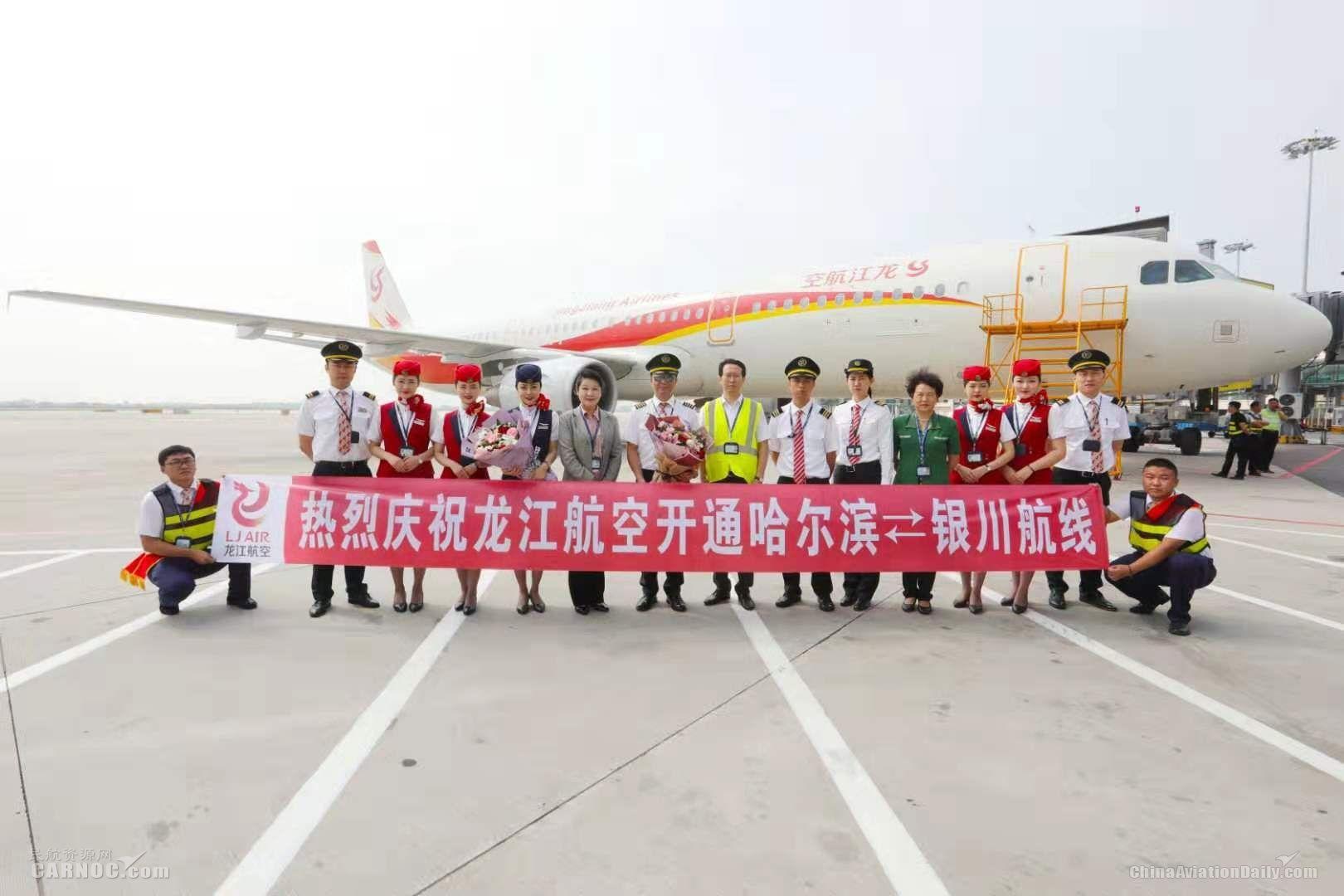 龙江航空开通哈尔滨—银川航线