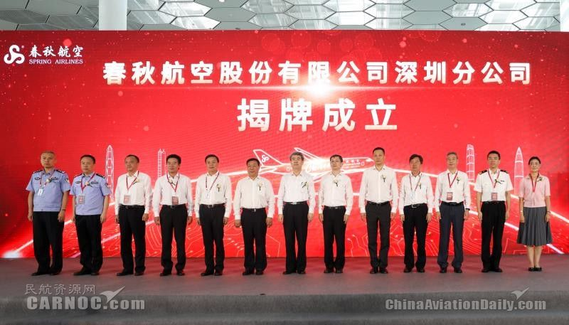 春秋航空深圳分公司正式揭牌成立