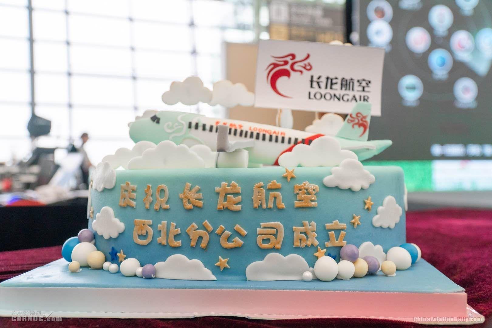 长龙航空举办西北分公司成立系列推广活动