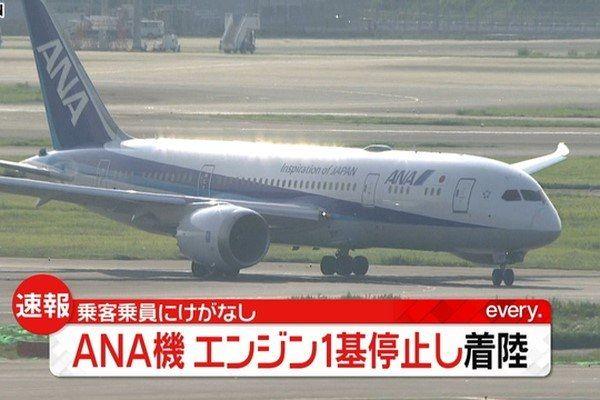 全日空一架787客机引擎故障紧急降落羽田 无人受伤