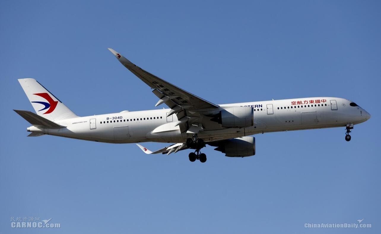 东航:取消部分北京等地区东航和上航进出港航班