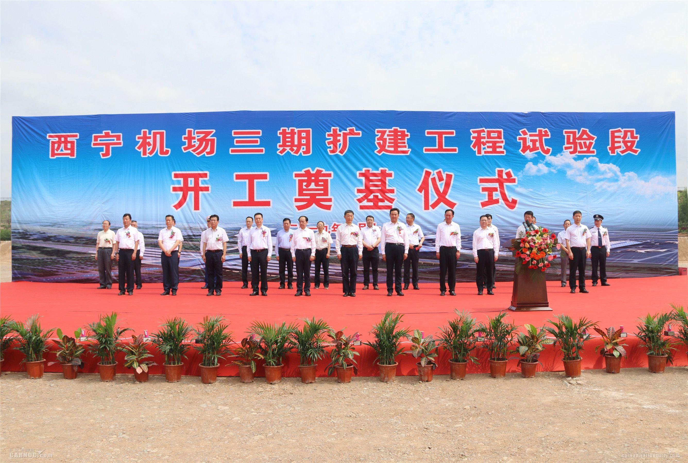 西宁机场三期扩建工程试验段开工