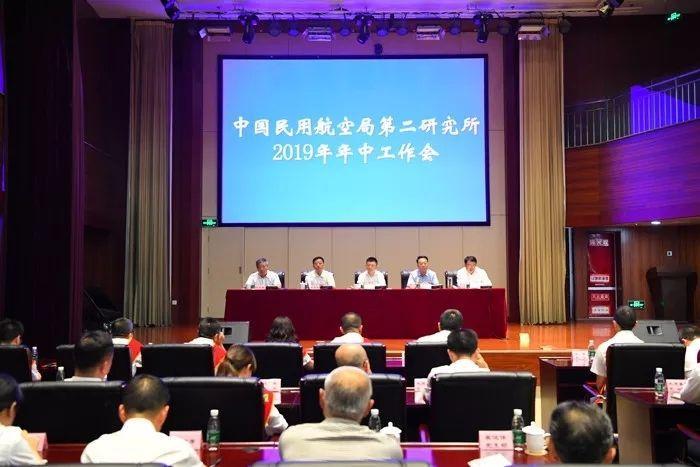民航二所召开2019年年中工作会议