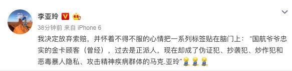 李亞玲回應國航事件:懷著不得不服的心情放棄索賠