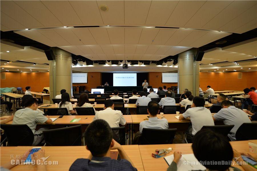 """""""中国极速快3发展历程""""讲座在中国邮政航空公司举行"""