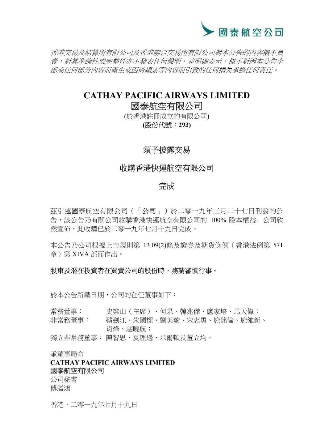 国泰航空完成收购香港快运航空100%权益