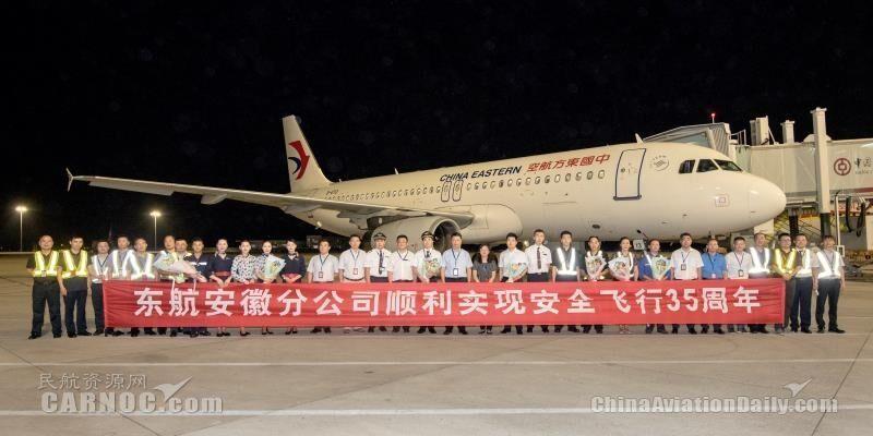 东航安徽分公司顺利实现安全飞行35周年