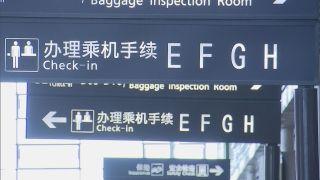 视频|上海第三机场为何选址南通?