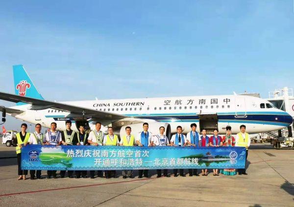 中国南方航空新开呼和浩特—北京航线