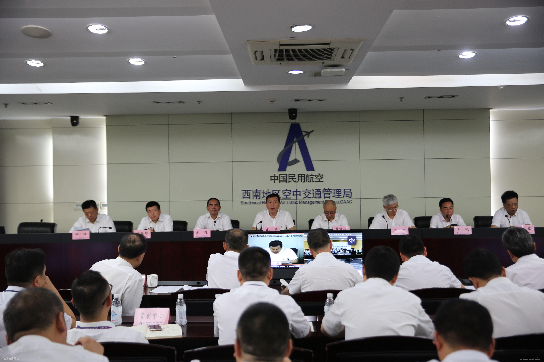 西南空管局召开2019年年中工作视频会议