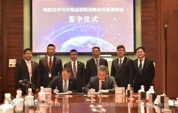 海航技术与中移成研院签署5G战略合作框架协议