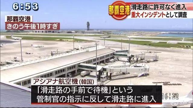惊险!日本航空客机即将降落 韩亚航空飞机误入跑道