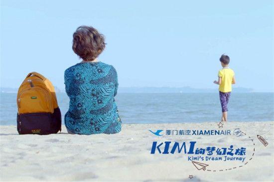 厦航新加坡航线暖心宣传片《Kimi的梦幻之旅》