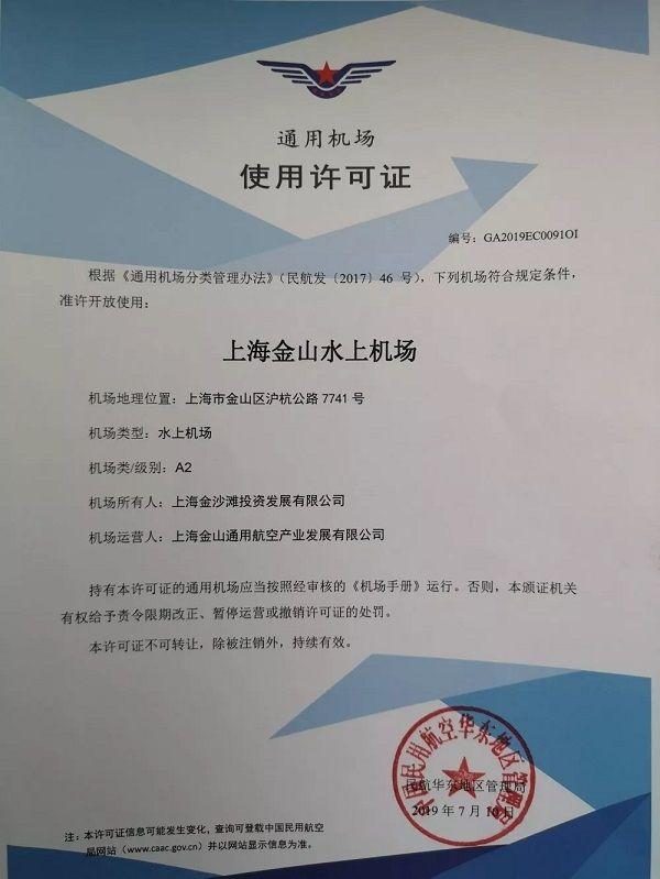 上海金山水上机场取得民航A类许可证