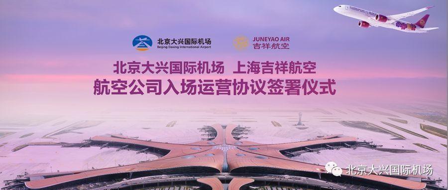 吉祥航空将进驻大兴机场 首家签署入场运营协议