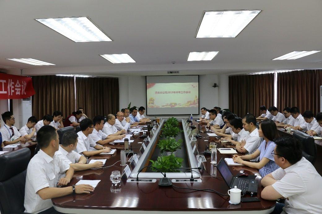 山航重庆分公司召开2019年半年工作会议
