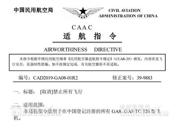 中国民航局解除GA8飞机的飞行禁令!