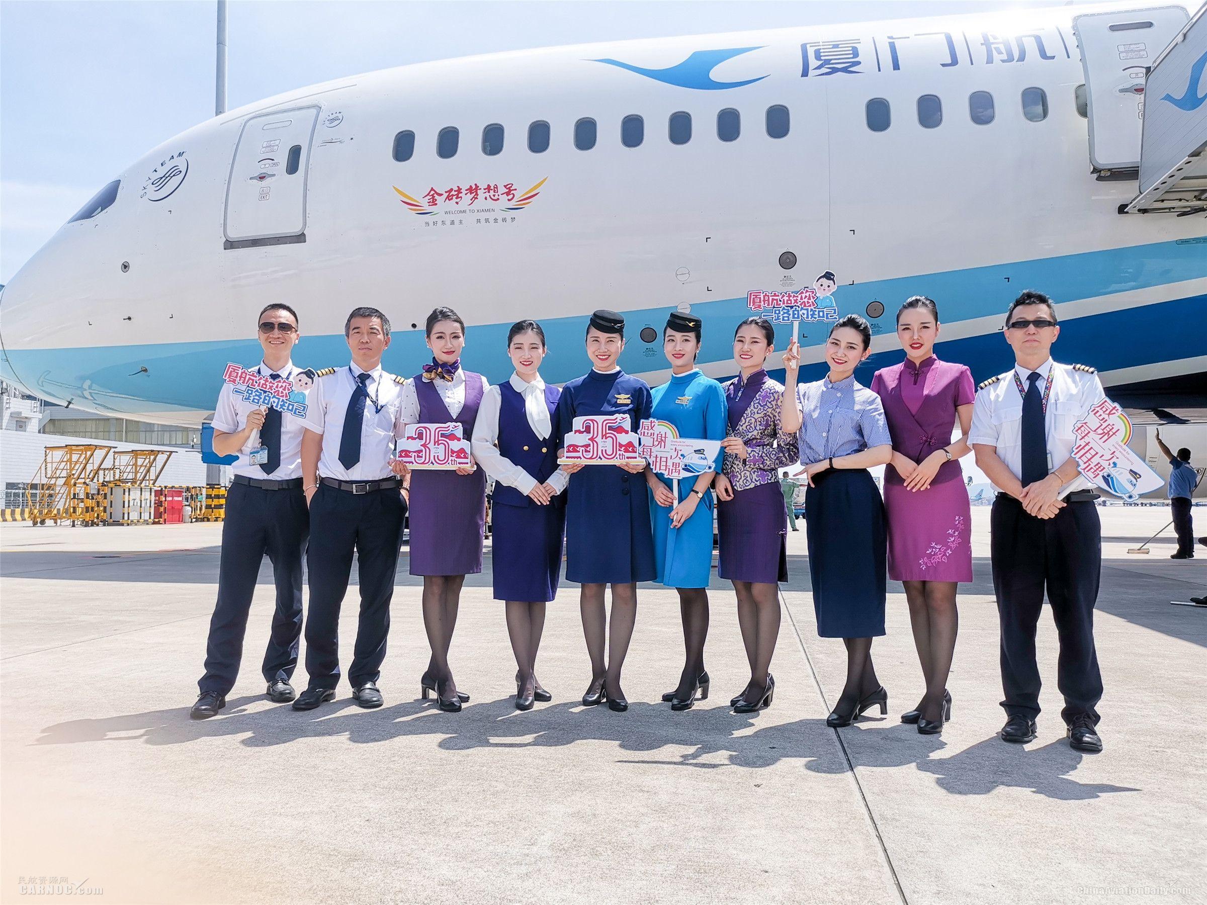 厦航举办空中生日会 感恩旅客同庆成立35周年