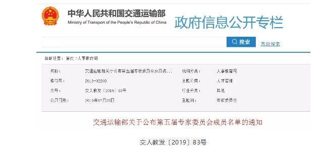 民航系统11人入选!交通部公布第五届专家委员会成员名单