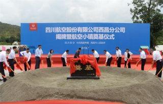 四川航空投入20億元在西昌市西寧打造航空小鎮