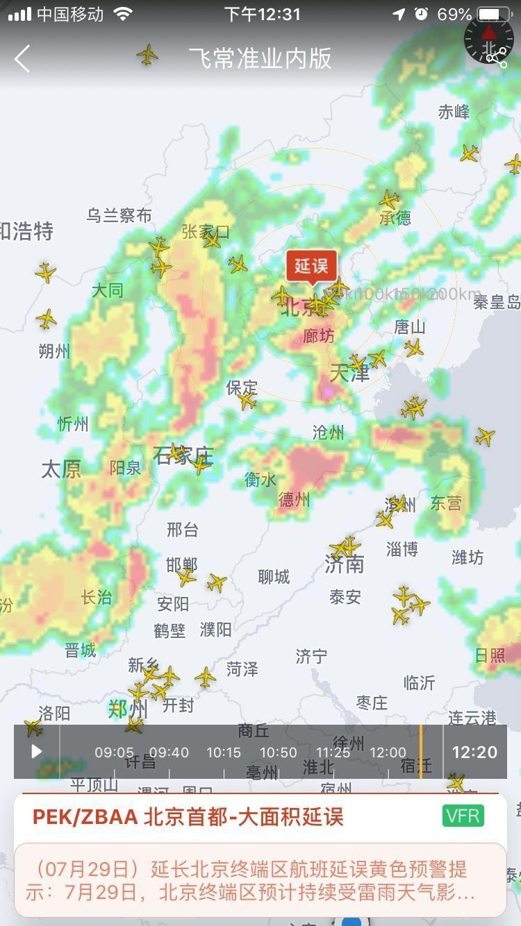 受雷雨影响, 京津冀地区多个航班延误或取消