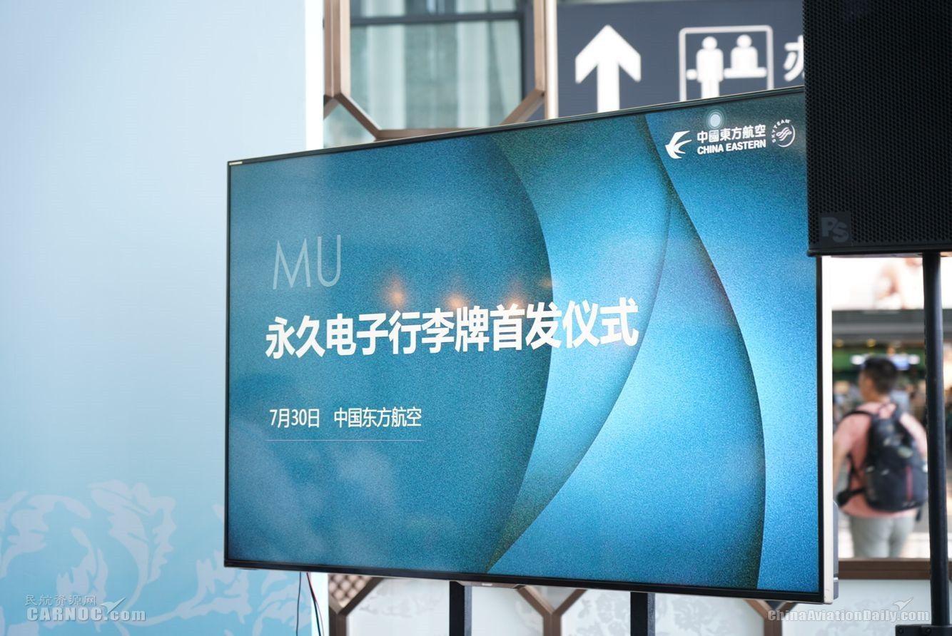 全球首发!东航无源型永久电子行李牌正式交付启用
