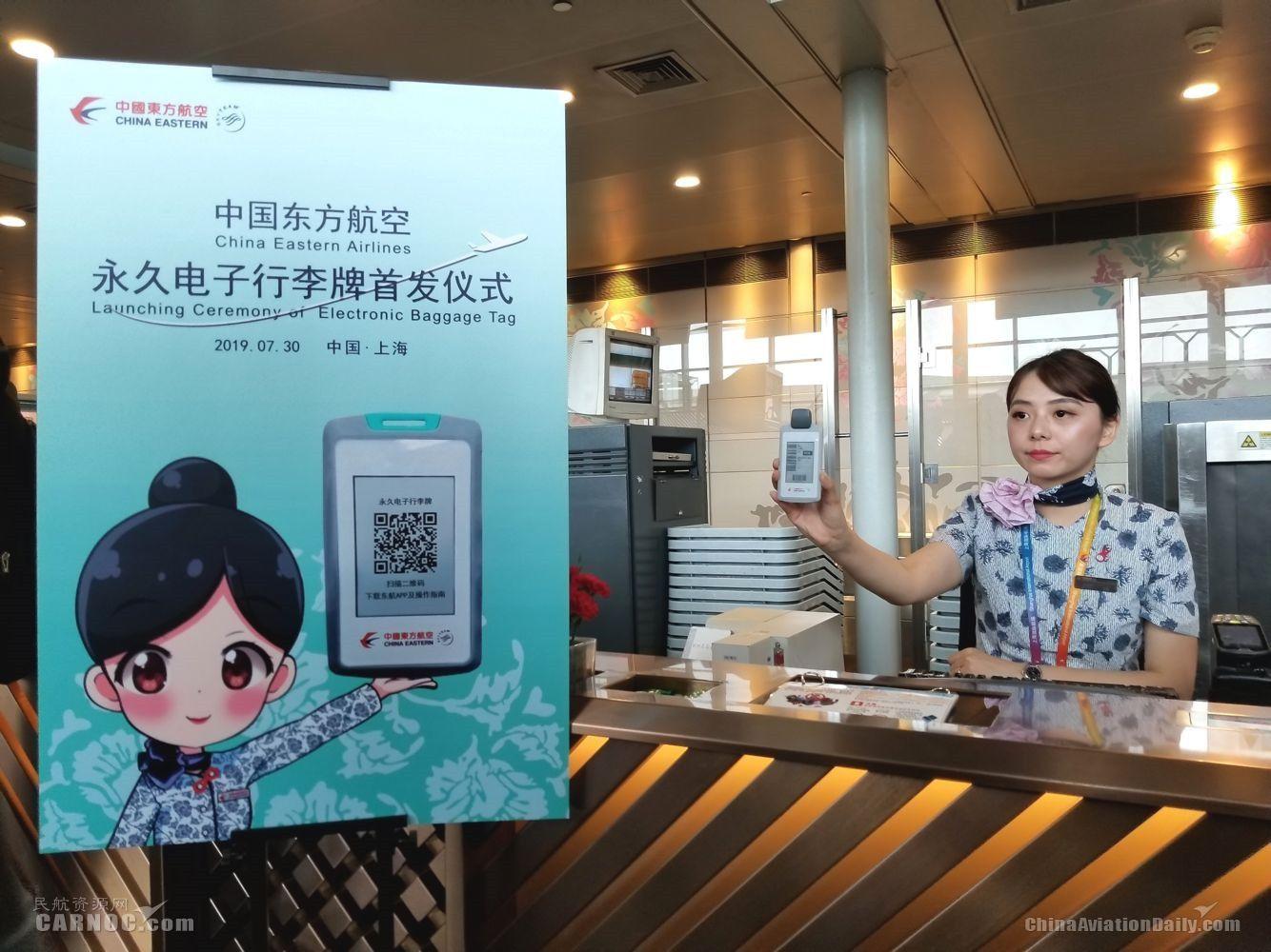 东航无源型永久电子行李牌正式交付启用                 摄影:张境峰