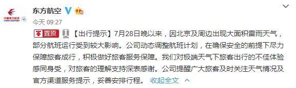 """东航回应""""航班降落失败"""":安全前提下力保旅客成行"""